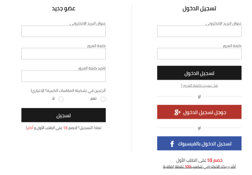 الطلب من موقع Shein بالعربي