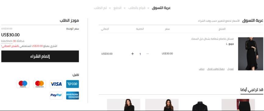 bdf42d7c2 طريقة الطلب من موقع Shein خطوة بخطوة بالصور - موقع كوبون
