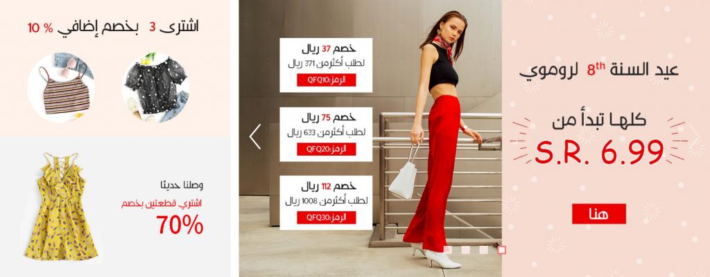 e8eb5fb4a موقع روميو للملابس | طريقة الطلب من متجر روميو و كل ما يهمك عنه ...