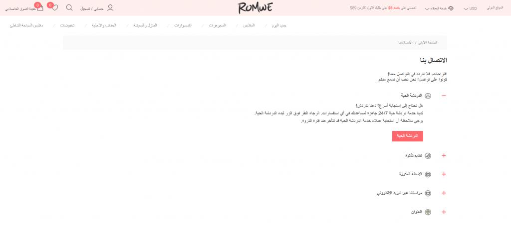 رقم موقع Romwe