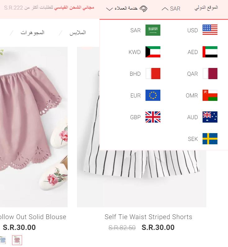 موقع romwe بالريال السعودي