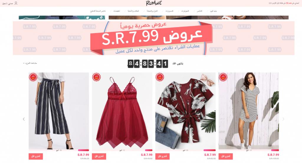 موقع Romwe السعودية
